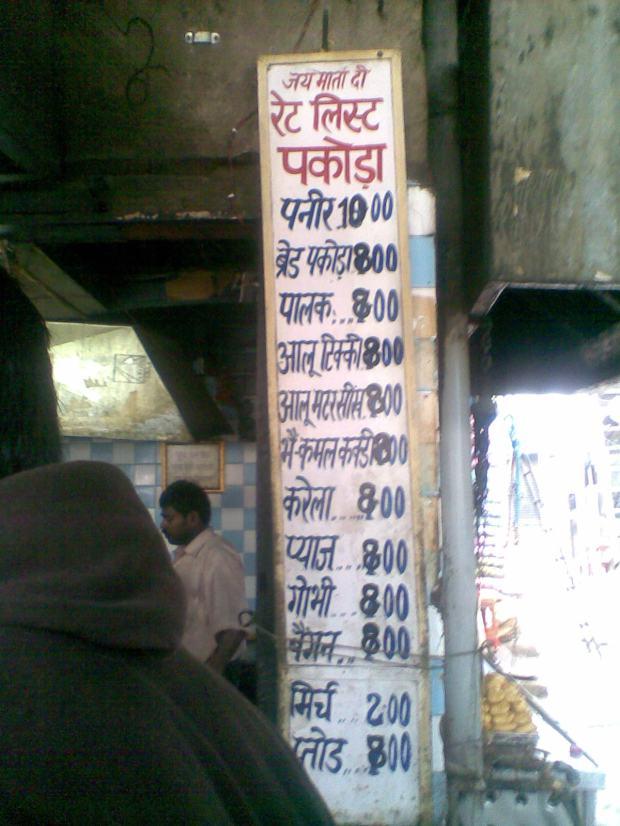 Pakoda in Delhi